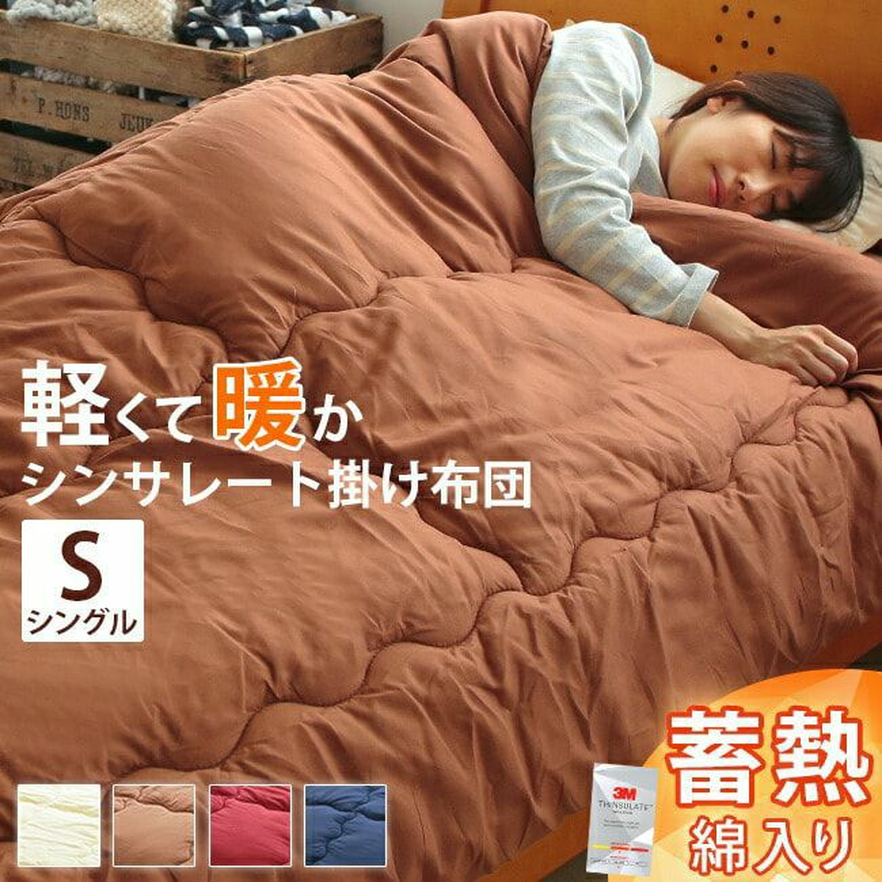 人気のシンサレートを使用した暖かい掛け布団のシングルサイズ 毛布のいらない掛け布団