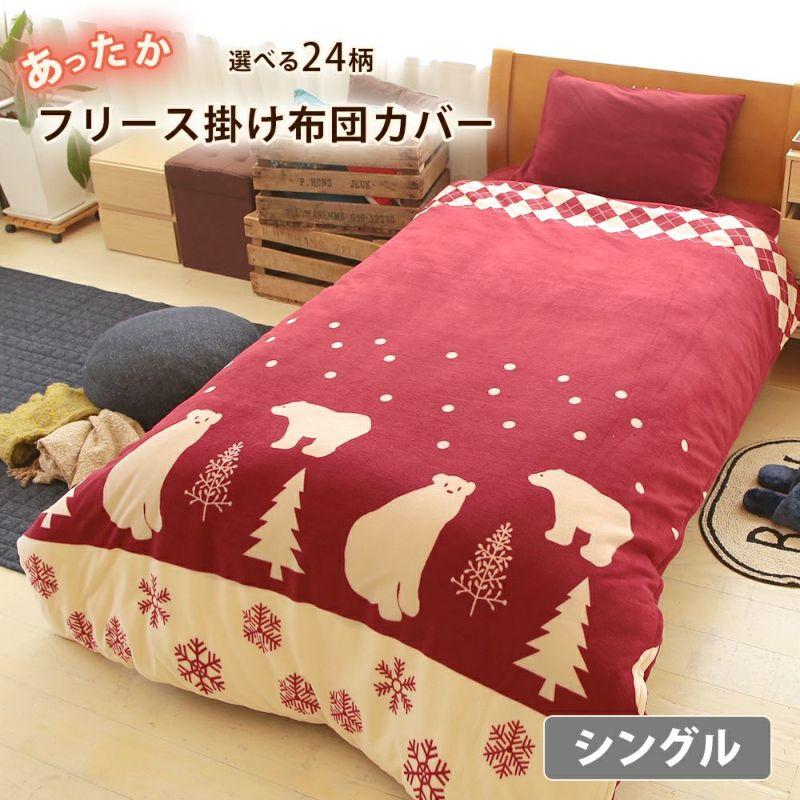 暖かい掛け布団カバーの選べる図柄 ポーラーベア柄 ホッキョクグマ柄