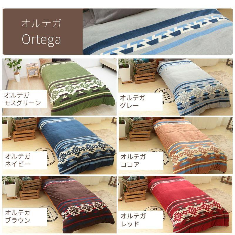 暖かい掛け布団カバーの選べる図柄 オルテガ柄