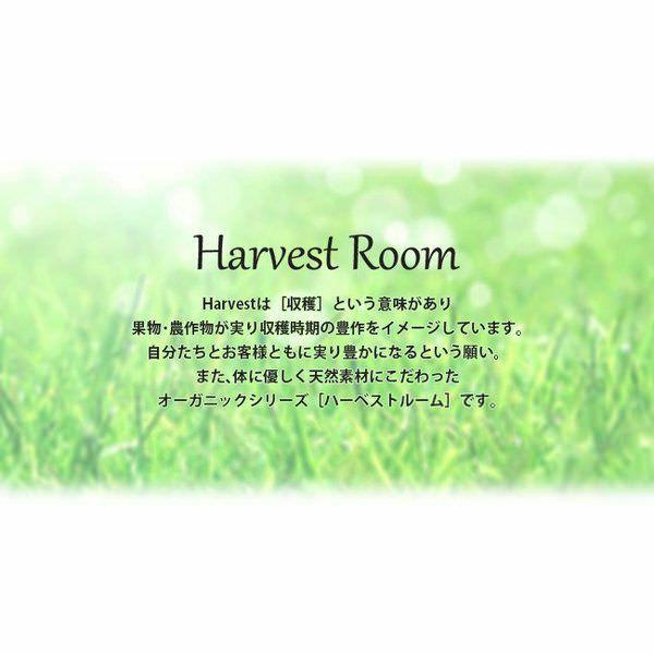HarvestRoom ハーベストルーム ダブルガーゼ 3点SET ダブル セット