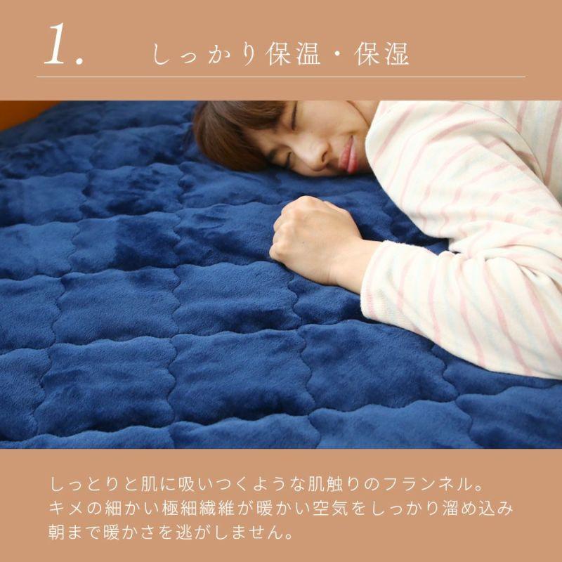 人気の暖かいフランネル敷きパッド シングル 100×200cm