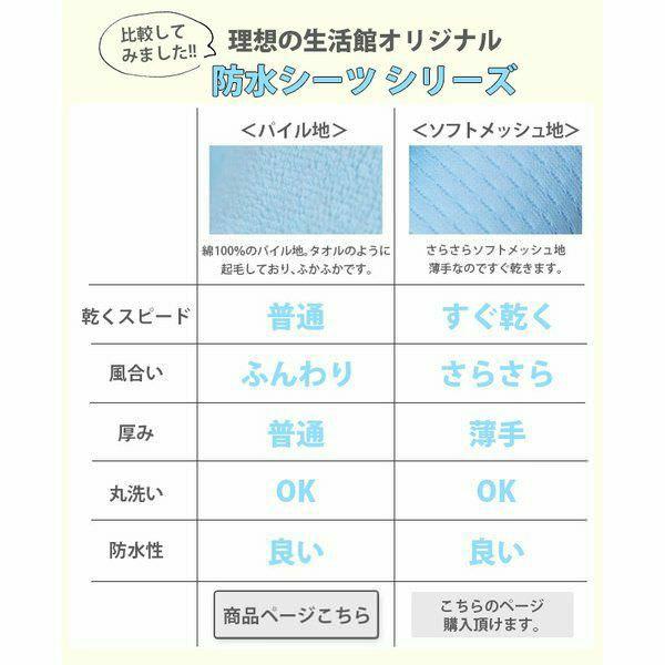 速乾 防水シーツ 掛け布団カバー セミダブル 170x210cm ソフトメッシュ