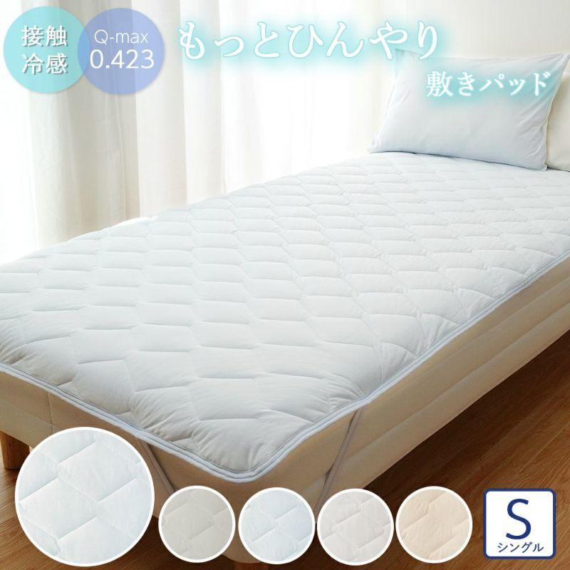 もっとひんやり 敷きパッド シーツ シングル ひんやりマット 敷きパッド クールパット 接触冷感 丸洗いOK 吸湿 速乾 ブルー 布団カバー 敷き布団 ベッド 冷感