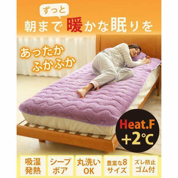 Heat.F 発熱 もこもこ敷きパッド シングル 100×200cm ボア 敷きパッド あったか あたたか 暖かい