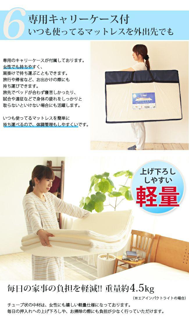 人気のマットレス ライトタイプ シングル サイズ 高反発マットレス 洗える 洗濯機 Air impact おすすめ シングルサイズ 三つ折り 折りたたみ 腰痛対策 Air impact 丸洗い おすすめ