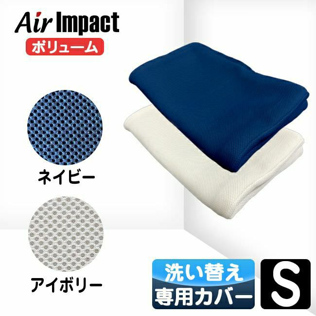 Air Impactマットレスカバー