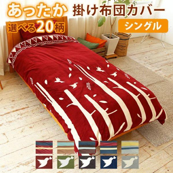 人気の暖かい掛け布団カバー 限定カラー ボーダー柄 シングル